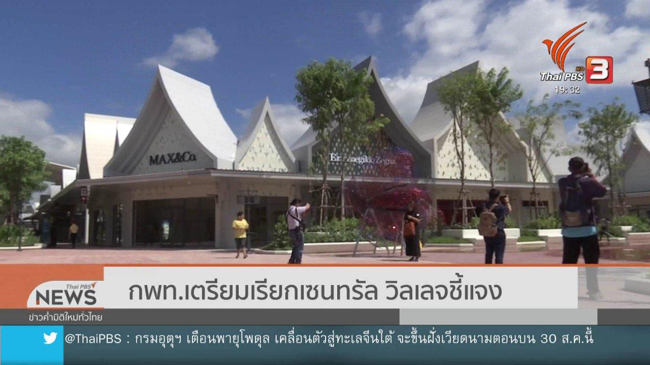 ข่าวค่ำ มิติใหม่ทั่วไทย - กพท.เตรียมเรียกเซนทรัล วิลเลจชี้แจง