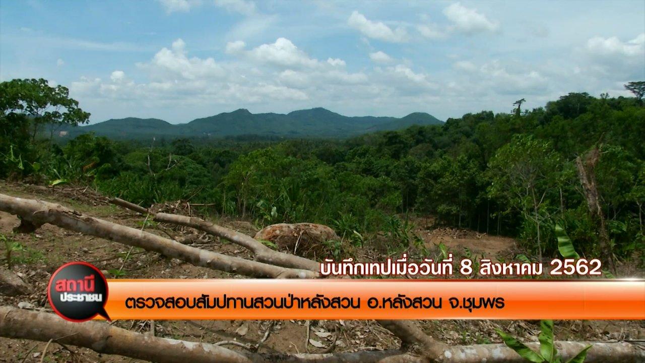 สถานีประชาชน - SCOOP ตรวจสอบสัมปทานสวนป่าหลังสวน อ.หลังสวน จ.ชุมพร
