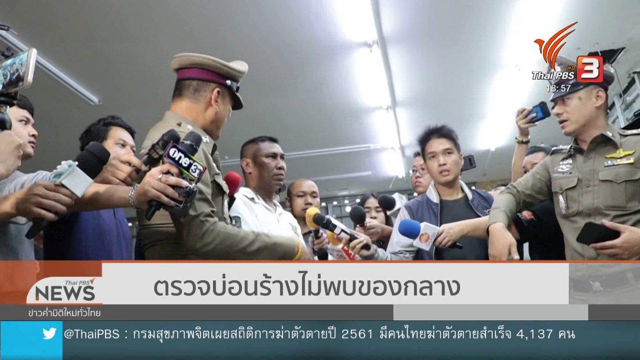 ข่าวค่ำ มิติใหม่ทั่วไทย - ตรวจบ่อนร้างไม่พบของกลาง