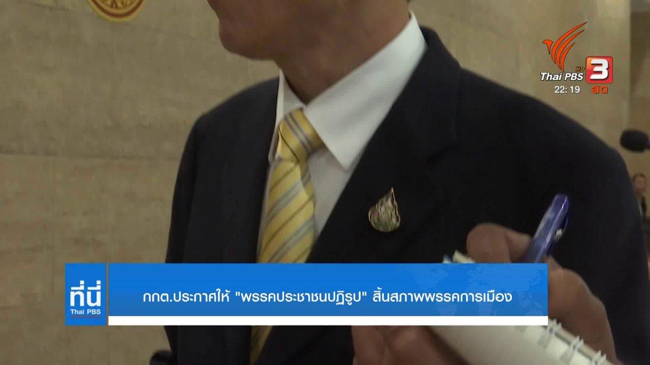ที่นี่ Thai PBS - กกต. มีมติให้พรรคประชาชนปฏิรูปสิ้นสภาพ