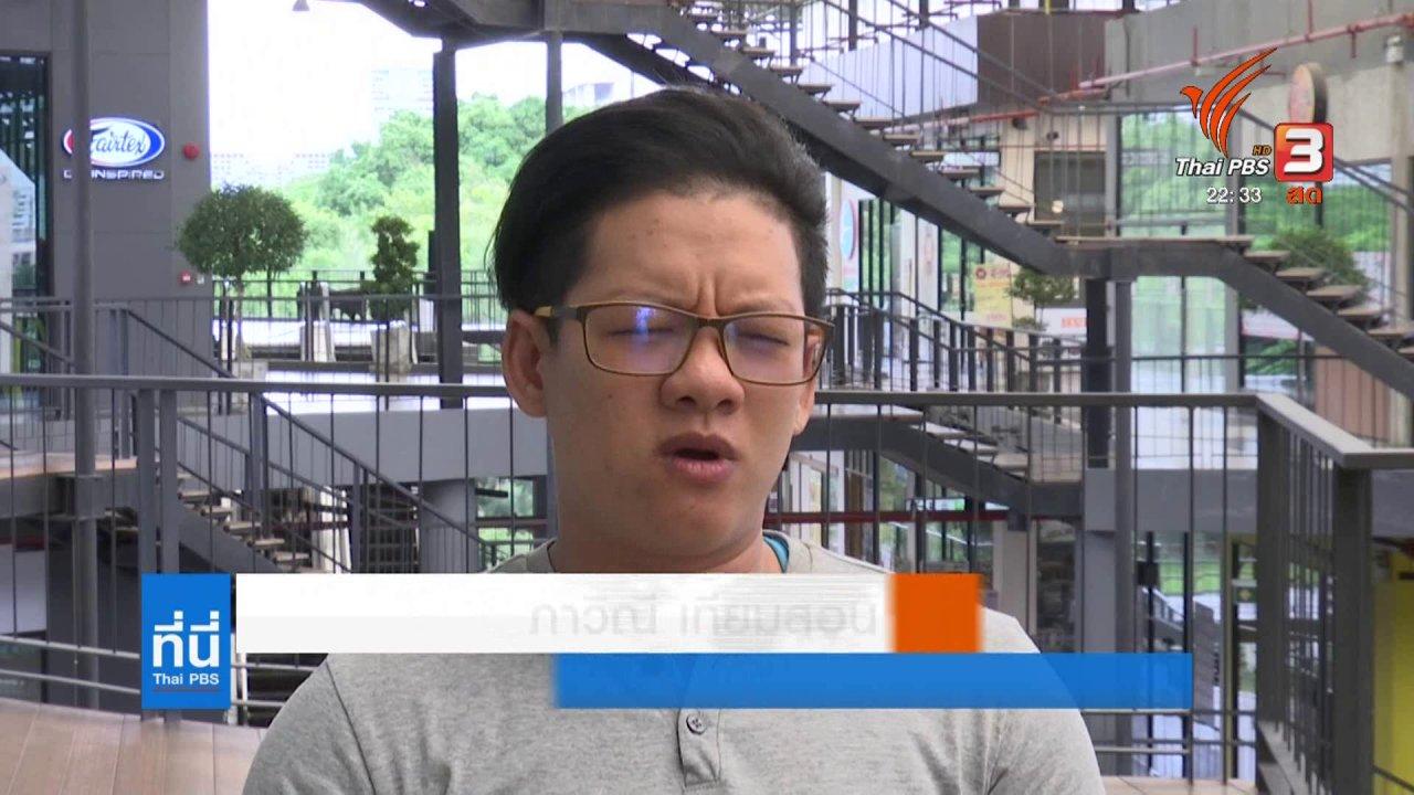 ที่นี่ Thai PBS - ขอแก้กฎหมายสมรสกลุ่มหลากหลายทางเพศ