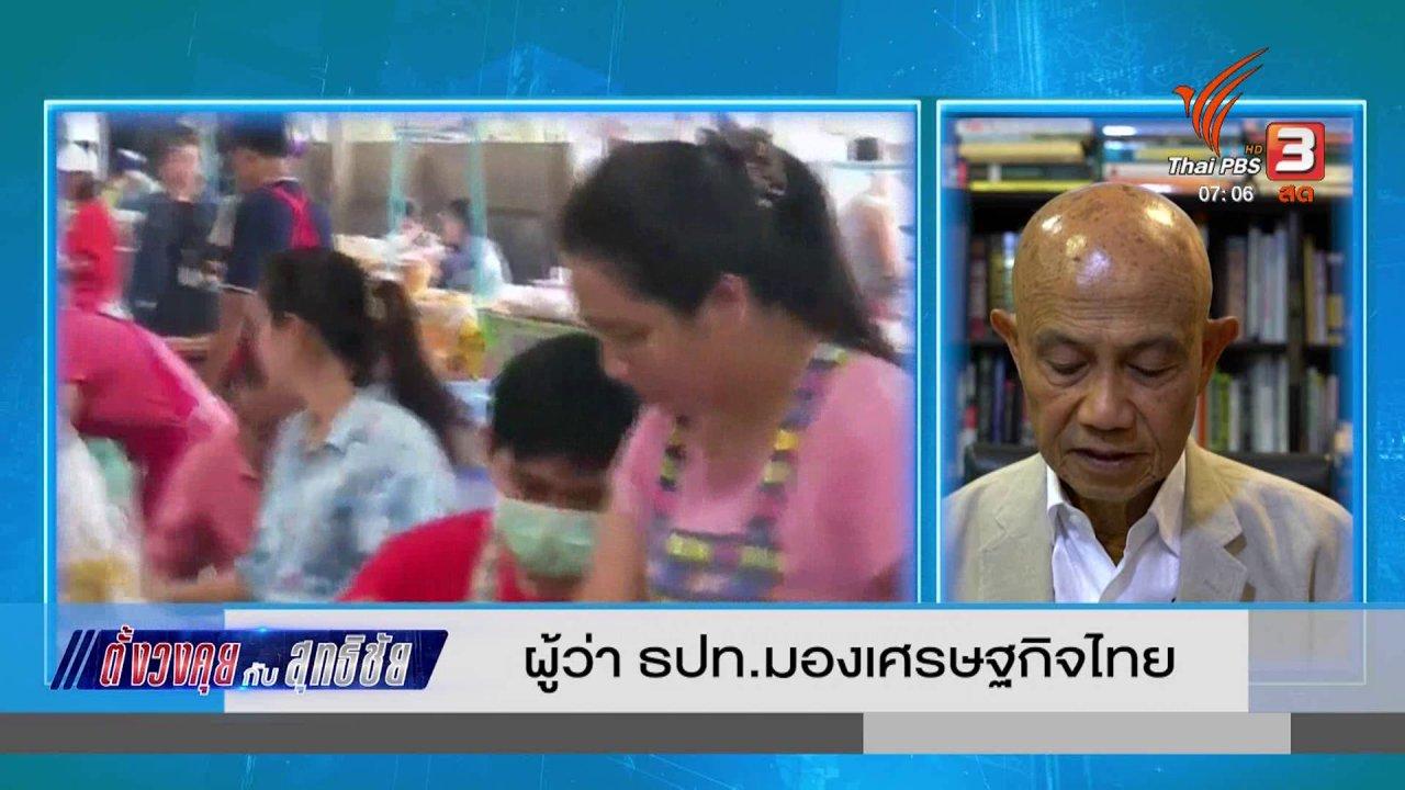 วันใหม่  ไทยพีบีเอส - ตั้งวงคุยกับสุทธิชัย : ผู้ว่าฯ ธปท. มองเศรษฐกิจไทย