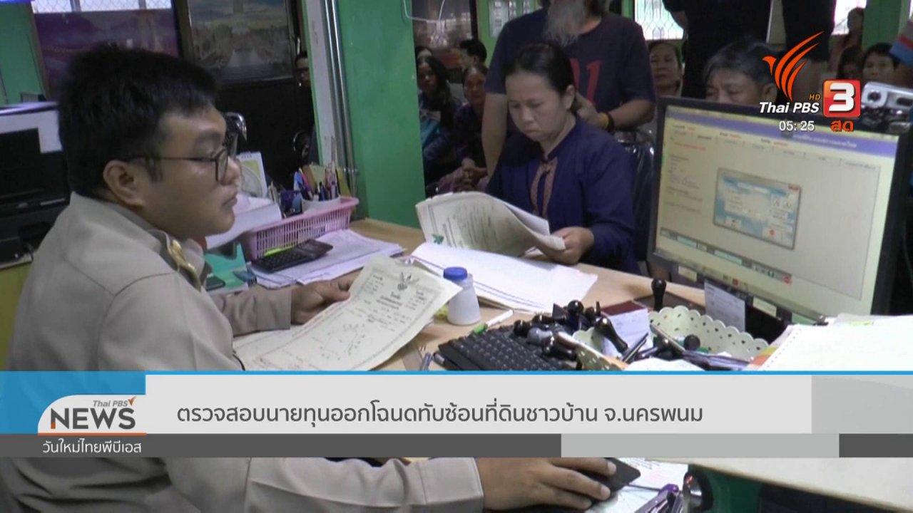 วันใหม่  ไทยพีบีเอส - ตรวจสอบนายทุนออกโฉนดทับซ้อนที่ดินชาวบ้าน จ.นครพนม