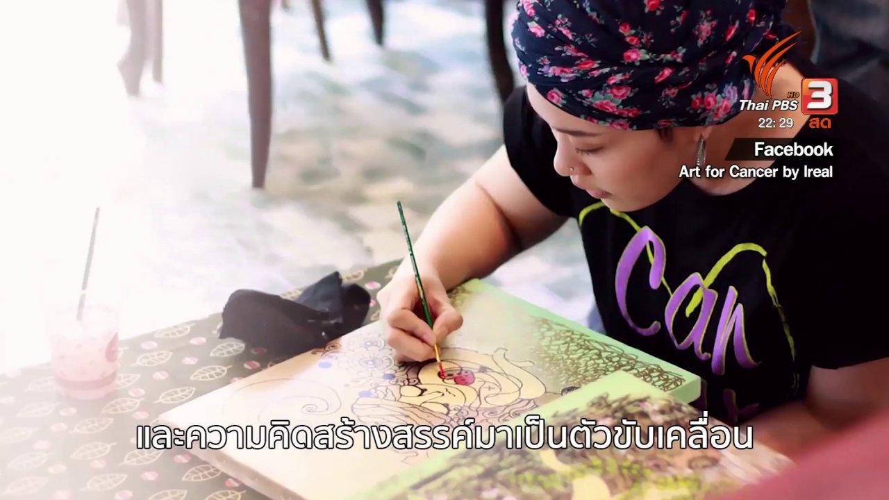 ที่นี่ Thai PBS - พันธสัญญาต้านมะเร็ง