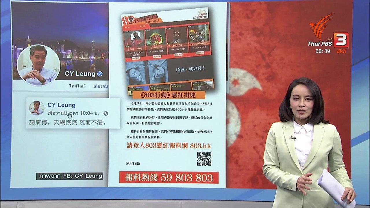 """ที่นี่ Thai PBS - สมรภูมิต่อสู้ """"ผู้ประท้วงฮ่องกง - รัฐบาลจีน"""""""
