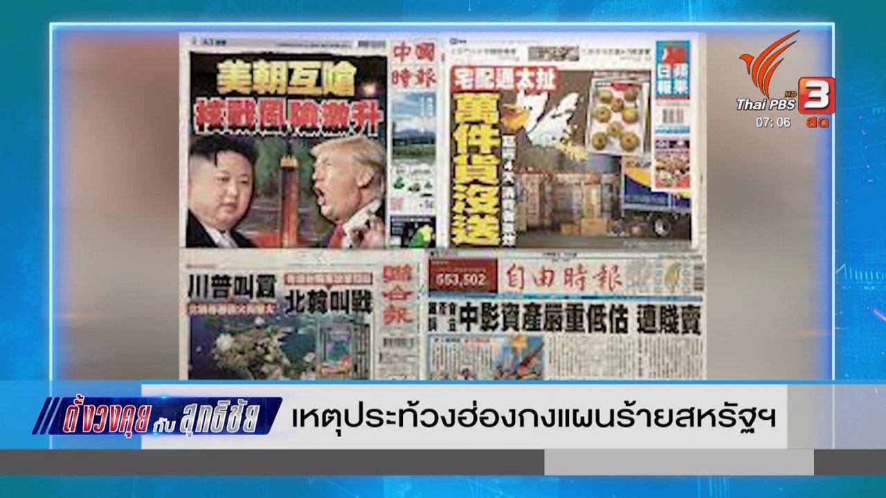 วันใหม่  ไทยพีบีเอส - ตั้งวงคุยกับสุทธิชัย : เหตุประท้วงฮ่องกงแผนร้ายสหรัฐฯ