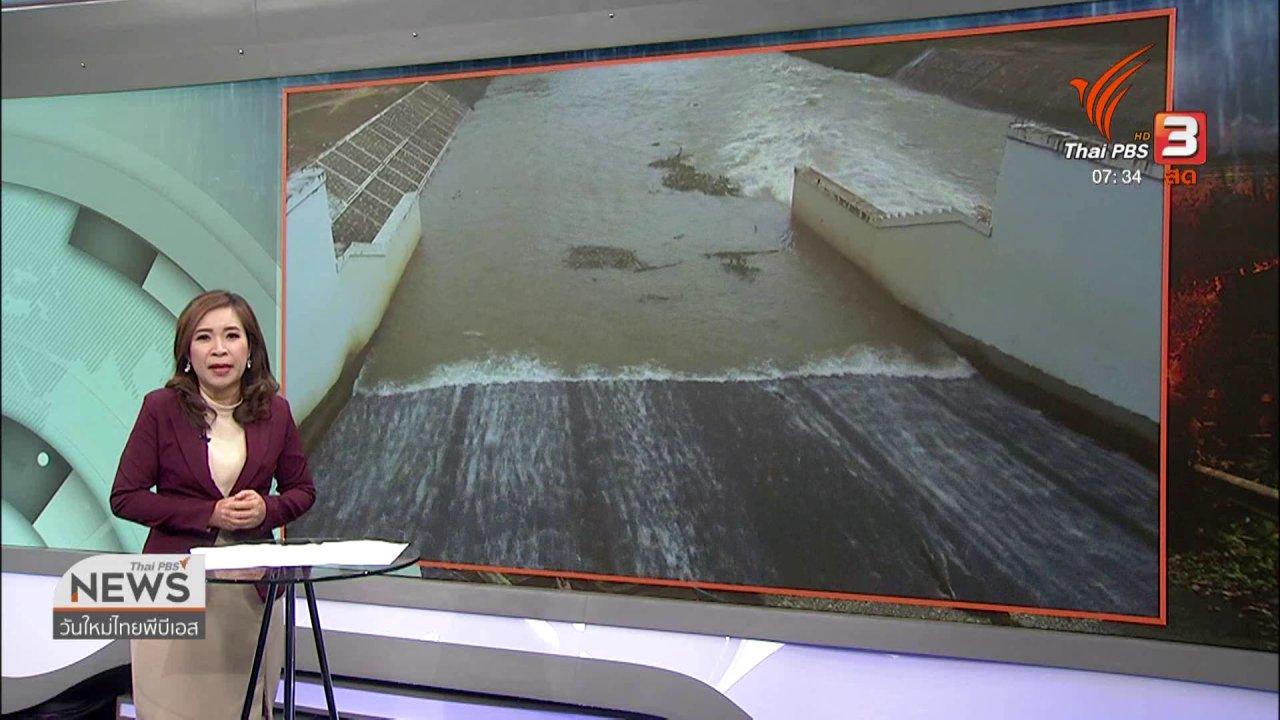 วันใหม่  ไทยพีบีเอส - ส่องความเสี่ยง : ฝนตกหนัก ดินสไลด์ จ.กาญจนบุรี