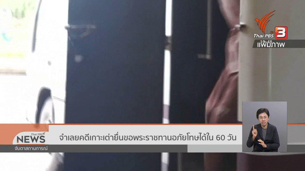 จับตาสถานการณ์ - จำเลยคดีเกาะเต่ายื่นขอพระราชทานอภัยโทษได้ใน 60 วัน
