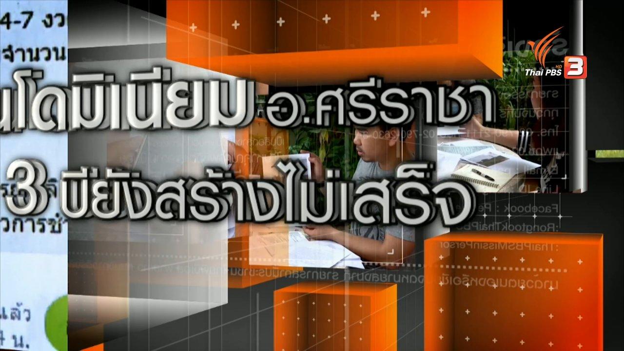 สถานีประชาชน - SCOOP ร้อง คอนโดมิเนียมขายลูกค้า 3 ปี ยังสร้างไม่เสร็จ อ.ศรีราชา จ.ชลบุรี