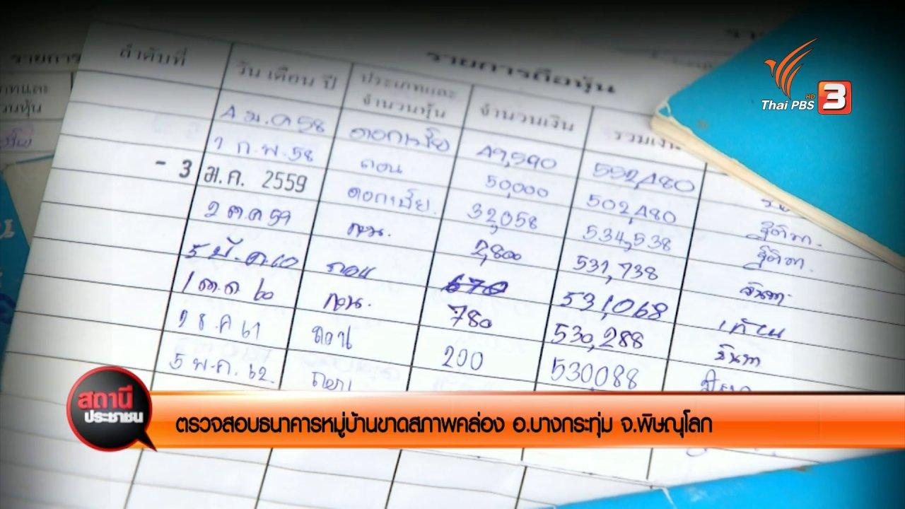 สถานีประชาชน - สถานีร้องเรียน : ตรวจสอบธนาคารหมู่บ้านขาดสภาพคล่อง อ.บางกระทุ่ม จ.พิษณุโลก