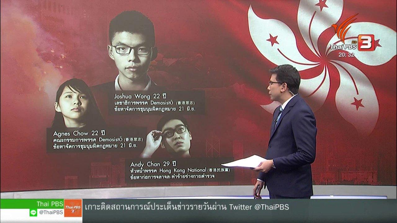 ข่าวค่ำ มิติใหม่ทั่วไทย - วิเคราะห์สถานการณ์ต่างประเทศ : จับกลุ่มนักเคลื่อนไหวสะเทือนประท้วงฮ่องกง