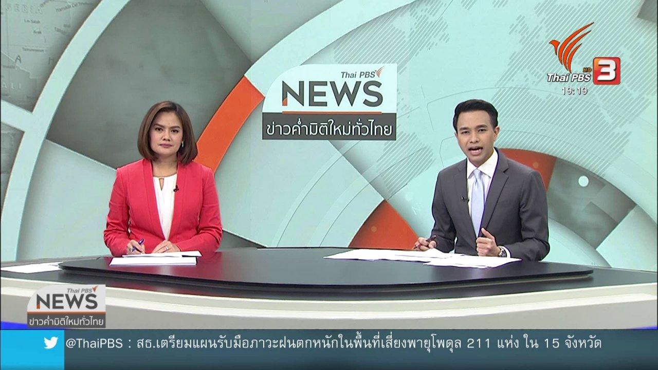 """ข่าวค่ำ มิติใหม่ทั่วไทย - ยกฟ้อง """"ทักษิณ"""" คดีปล่อยกู้กฤษดามหานคร"""