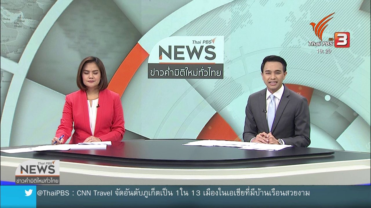 """ข่าวค่ำ มิติใหม่ทั่วไทย - เปิดทางเข้า - ออก """"เซ็นทรัล วิลเลจ"""""""