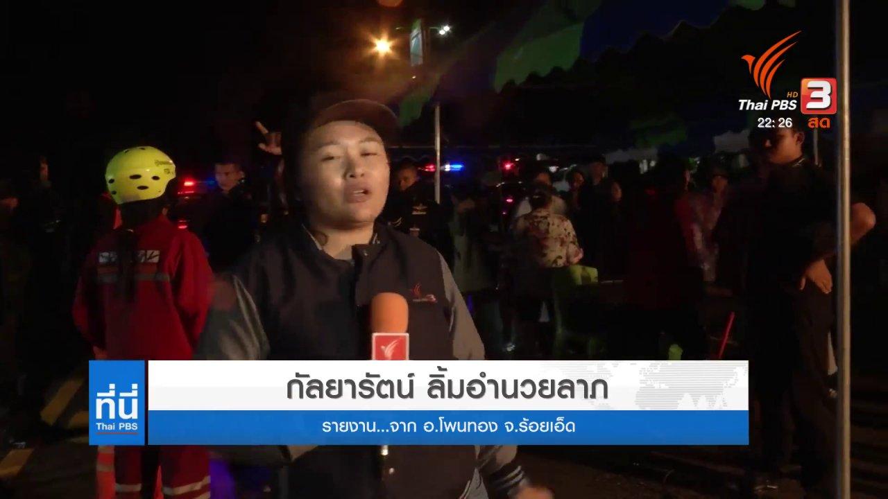 ที่นี่ Thai PBS - เร่งช่วยเหลือชาวเทศบาลตำบลโพนทอง จ.ร้อยเอ็ด