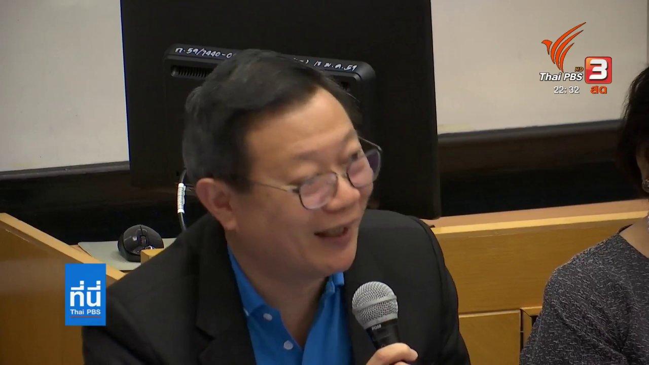"""ที่นี่ Thai PBS - เรียกร้องกฎหมายเอาผิด """"บังคับบุคคลสูญหาย"""""""