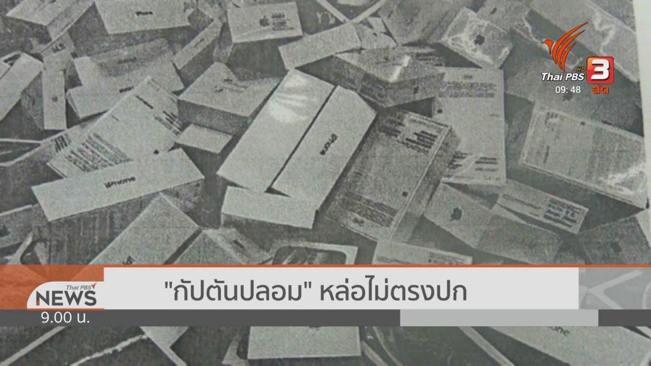 ข่าว 9 โมง - สถานีร้องทุกข์ : ประเด็นข่าว (31 ส.ค. 62)
