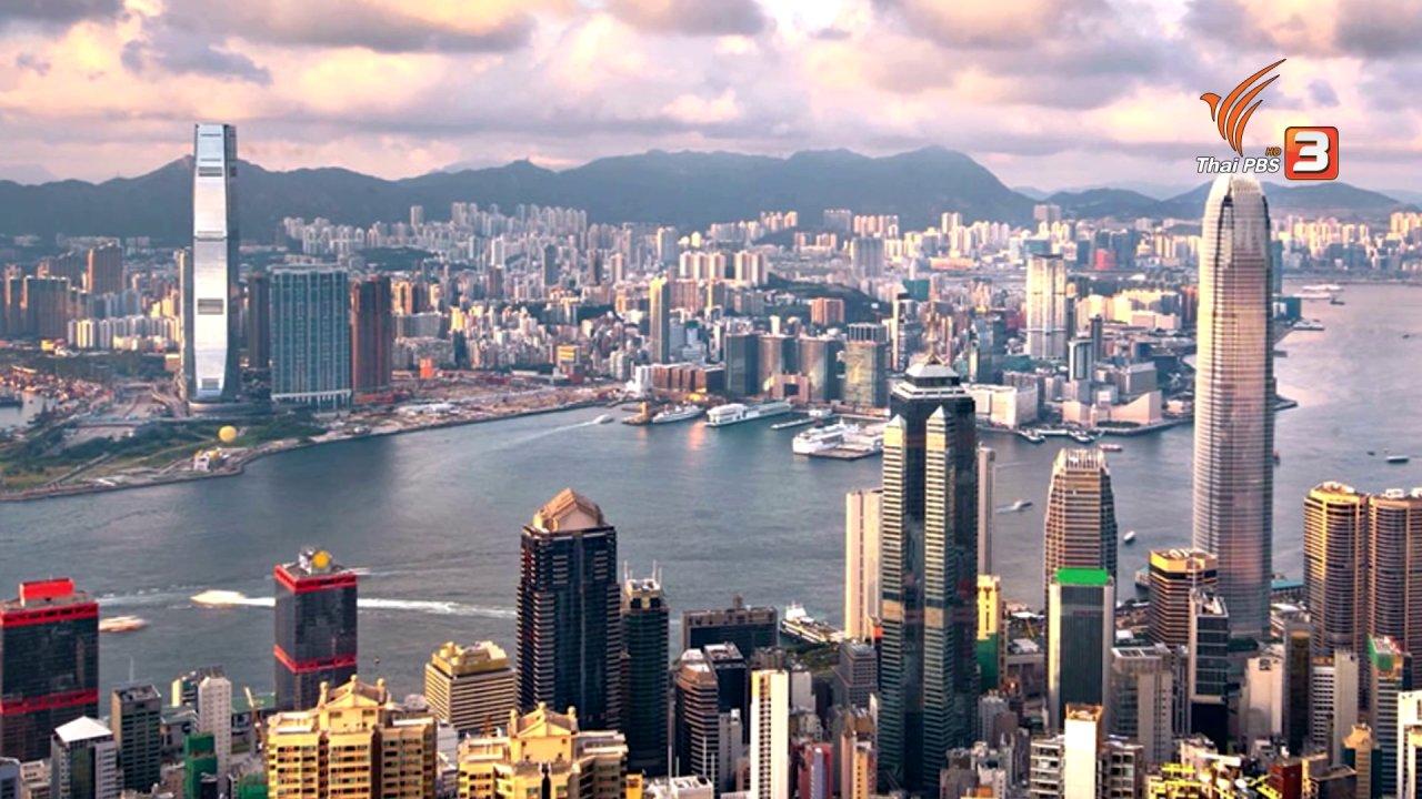 ข่าวเจาะย่อโลก - ย้อนดูที่มา จีนปกครองฮ่องกง 1 ประเทศ 2 ระบบ