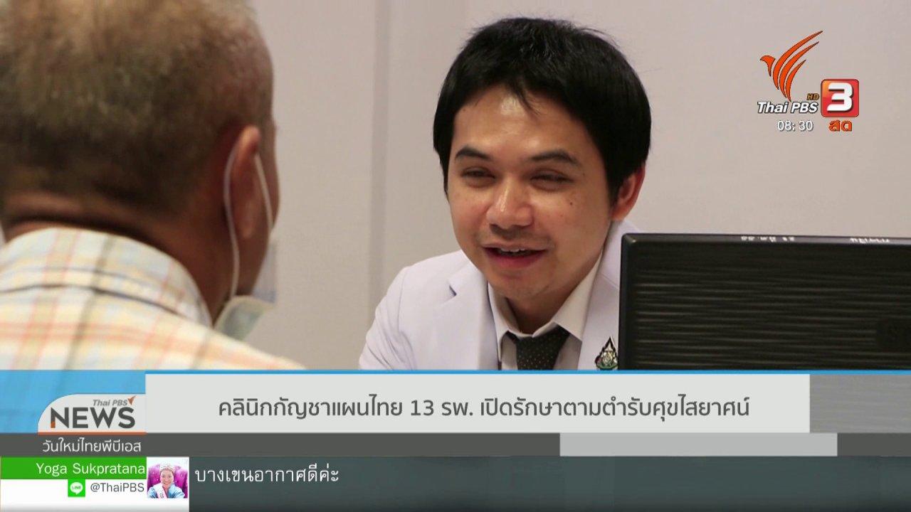 วันใหม่วาไรตี้ - จับตาข่าวเด่น : คลินิกกัญชาแพทย์แผนไทย 13 รพ. เปิดรักษาตามตำรับศุขไสยาศน์