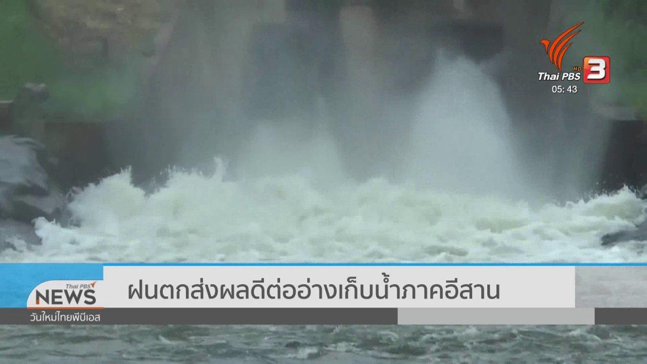 วันใหม่  ไทยพีบีเอส - ฝนตกส่งผลดีต่ออ่างเก็บน้ำภาคอีสาน