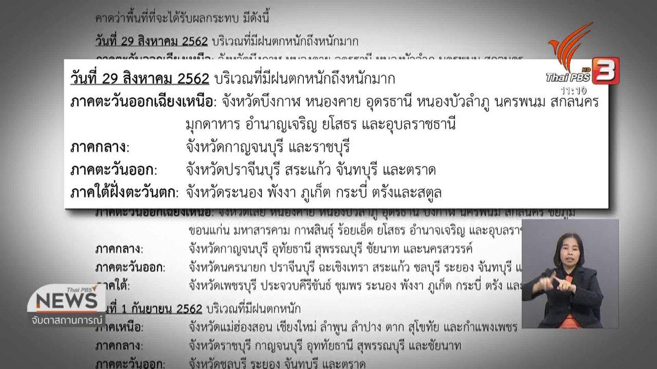 จับตาสถานการณ์ - พายุโพดุลเริ่มส่งผลกระทบกับไทยในวันนี้ (29 ส.ค. 62)