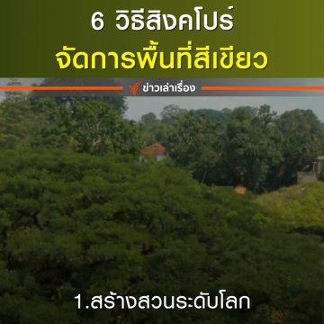 6 วิธีสิงคโปร์ จัดการพื้นที่สีเขียว