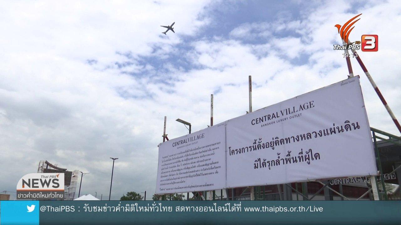 ข่าวค่ำ มิติใหม่ทั่วไทย - ดึงไอเคโอถกเคลียร์ปมเซ็นทรัล วิลเลจ 30 ส.ค. 62