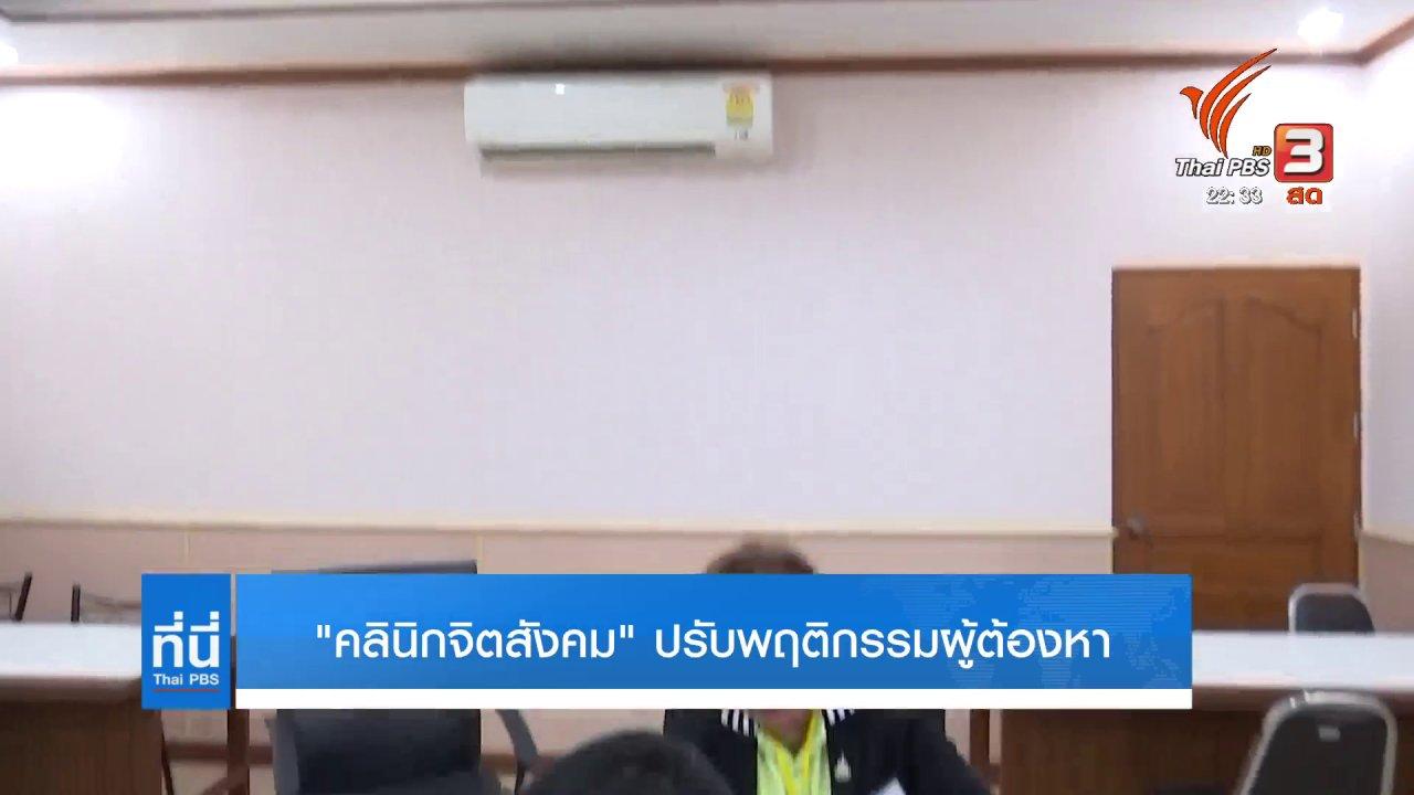 """ที่นี่ Thai PBS - """"คลินิกจิตสังคม"""" ปรับพฤติกรรมผู้ต้องหา"""