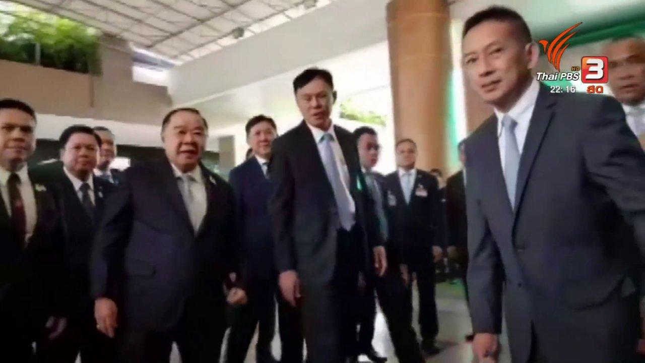 """ที่นี่ Thai PBS - ป.ป.ช. ตีตกอีกกรณี """"บิ๊กป้อม ยืมนาฬิกาเพื่อน"""""""