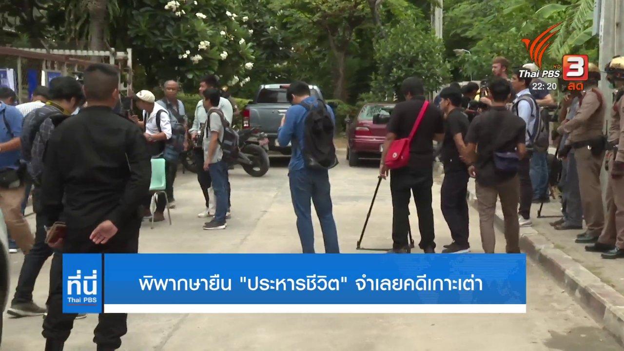 """ที่นี่ Thai PBS - พิพากษายืน """"ประหารชีวิต"""" จำเลยคดีเกาะเต่า"""