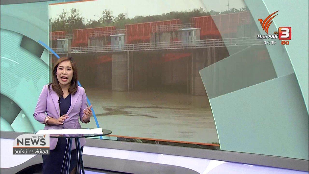 วันใหม่  ไทยพีบีเอส - ส่องความเสี่ยง : เฝ้าระวังความเสี่ยงจากพายุโพดุล