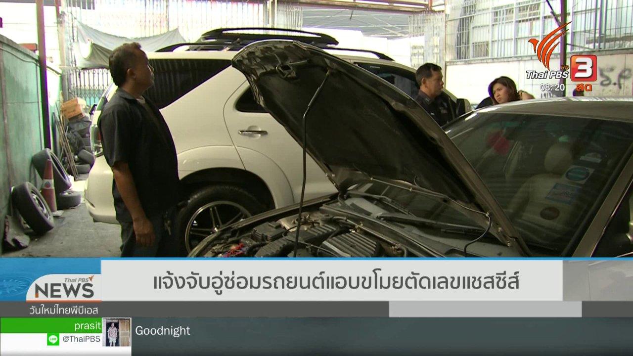 วันใหม่วาไรตี้ - จับตาข่าวเด่น : แจ้งจับอู่ซ่อมรถยนต์แอบขโมยตัดเลขแชสซีส์