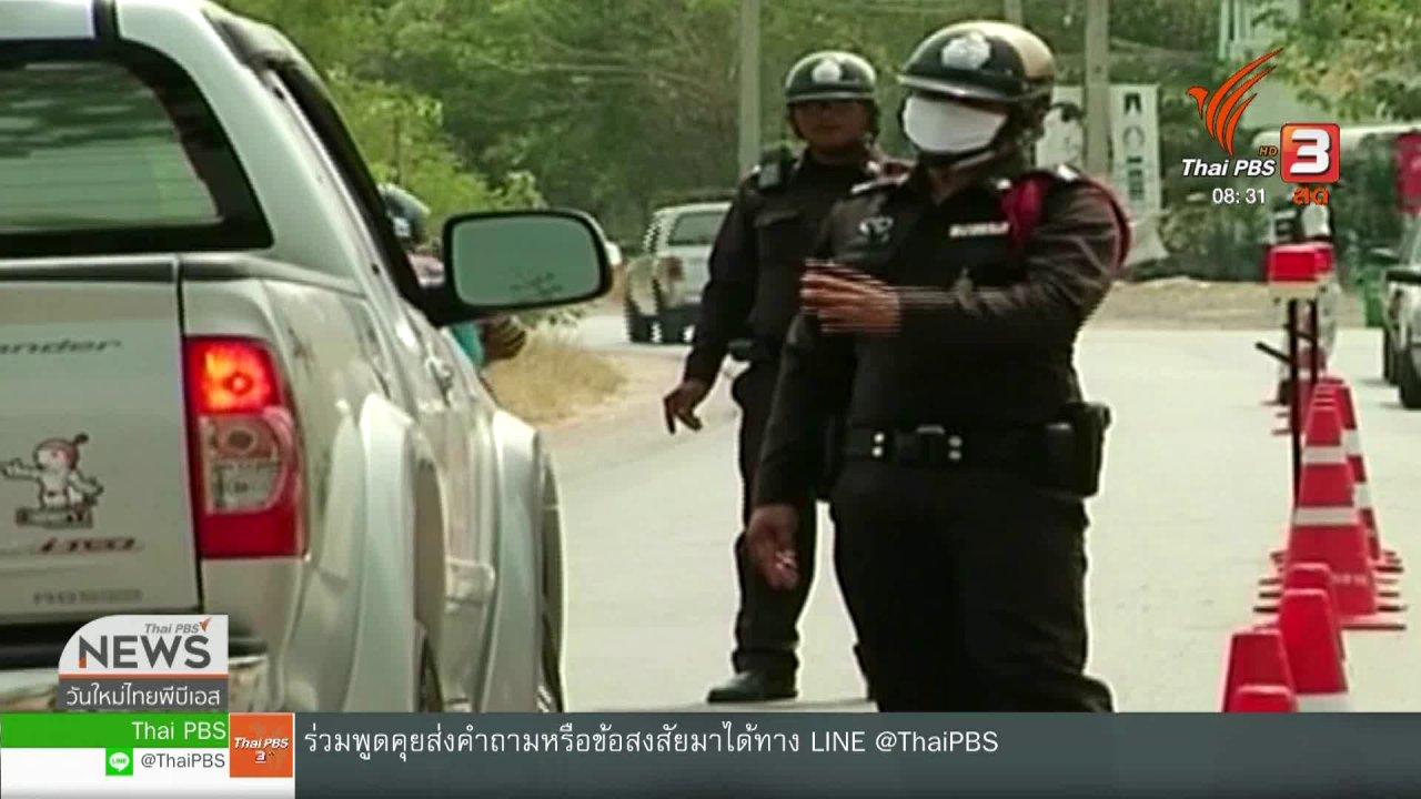 วันใหม่วาไรตี้ - จับตาข่าวเด่น : ตำรวจจับมือ ธ.กรุงไทย ไฟเขียวจ่ายค่าปรับออนไลน์