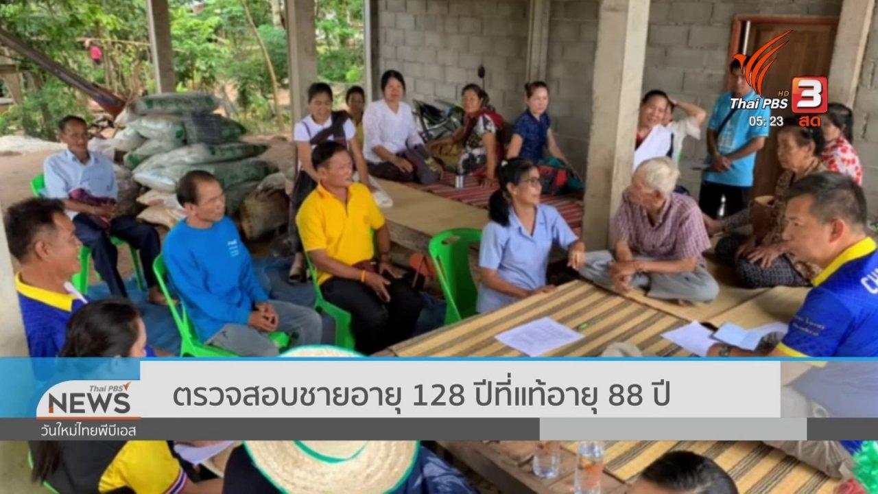 วันใหม่  ไทยพีบีเอส - ตรวจสอบชายอายุ 128 ปี ที่แท้อายุ 88 ปี