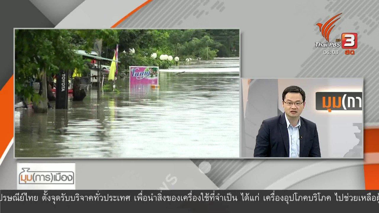 วันใหม่  ไทยพีบีเอส - มุม(การ)เมือง : จากน้ำท่วม - แล้ง สู่งบประมาณ - โครงการขนาดใหญ่