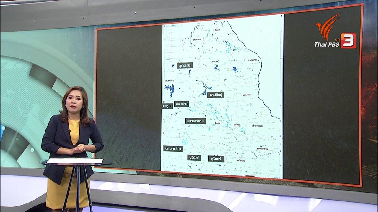 วันใหม่  ไทยพีบีเอส - ส่องความเสี่ยง : ผลกระทบจากพายุดีเปรสชัน