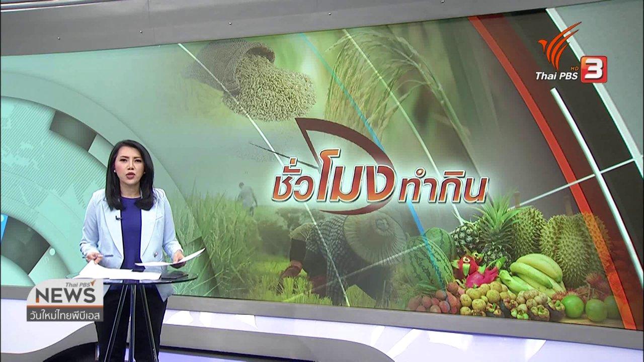 วันใหม่  ไทยพีบีเอส - ชั่วโมงทำกิน : ก.เกษตร เร่งสำรวจ - เยียวยา พื้นที่น้ำลด