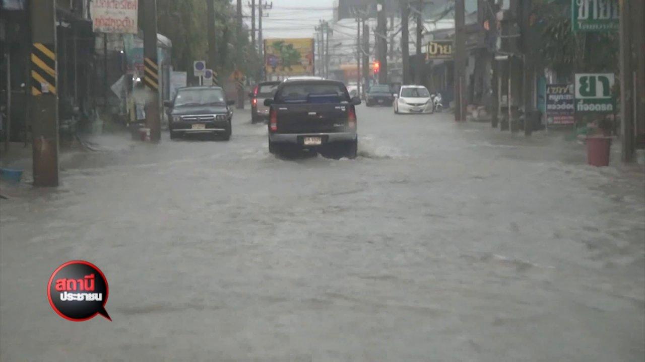 สถานีประชาชน - สถานีร้องเรียน : เตือนพายุดีเปรสชั่นลูกใหม่ส่งผลกระทบไทยฝนตกหนัก