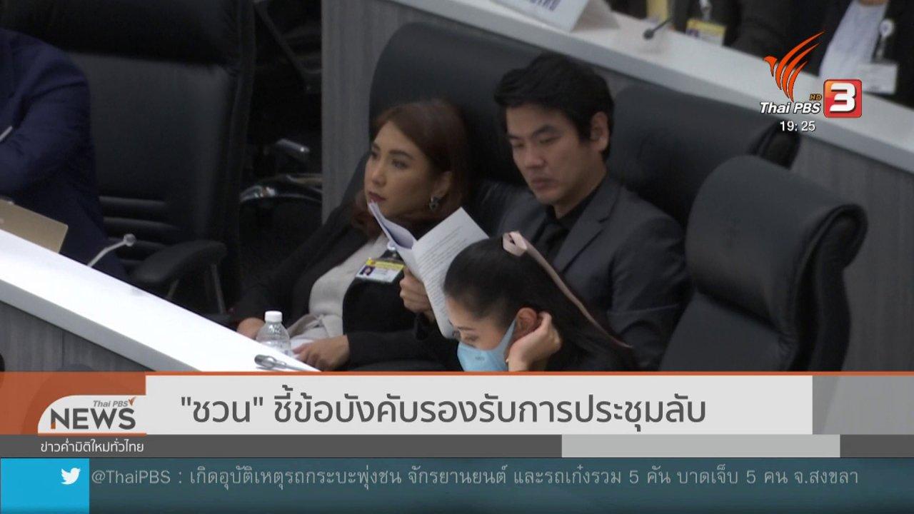 """ข่าวค่ำ มิติใหม่ทั่วไทย - """"ชวน"""" ชี้ข้อบังคับรองรับการประชุมลับ"""
