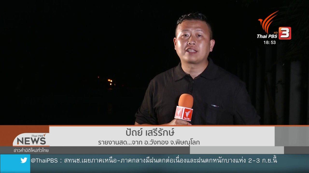 ข่าวค่ำ มิติใหม่ทั่วไทย - ช่วยเหลือผู้ประสบอุทกภัย อ.วังทอง จ.พิษณุโลก