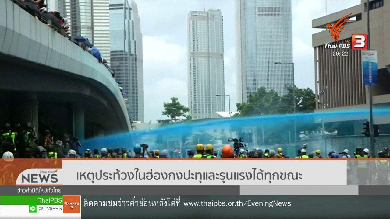 ข่าวค่ำ มิติใหม่ทั่วไทย - วิเคราะห์สถานการณ์ต่างประเทศ : เหตุประท้วงในฮ่องกงปะทุและรุนแรงได้ทุกขณะ