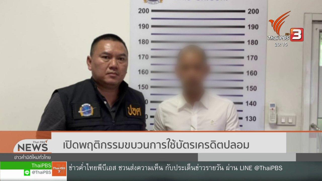 ข่าวค่ำ มิติใหม่ทั่วไทย - เปิดพฤติกรรมขบวนการใช้บัตรเครดิตปลอม