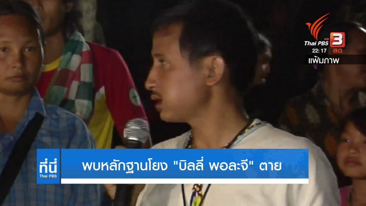 """ที่นี่ Thai PBS - พบหลักฐานโยง """"บิลลี่ พอละจี"""" ตาย"""