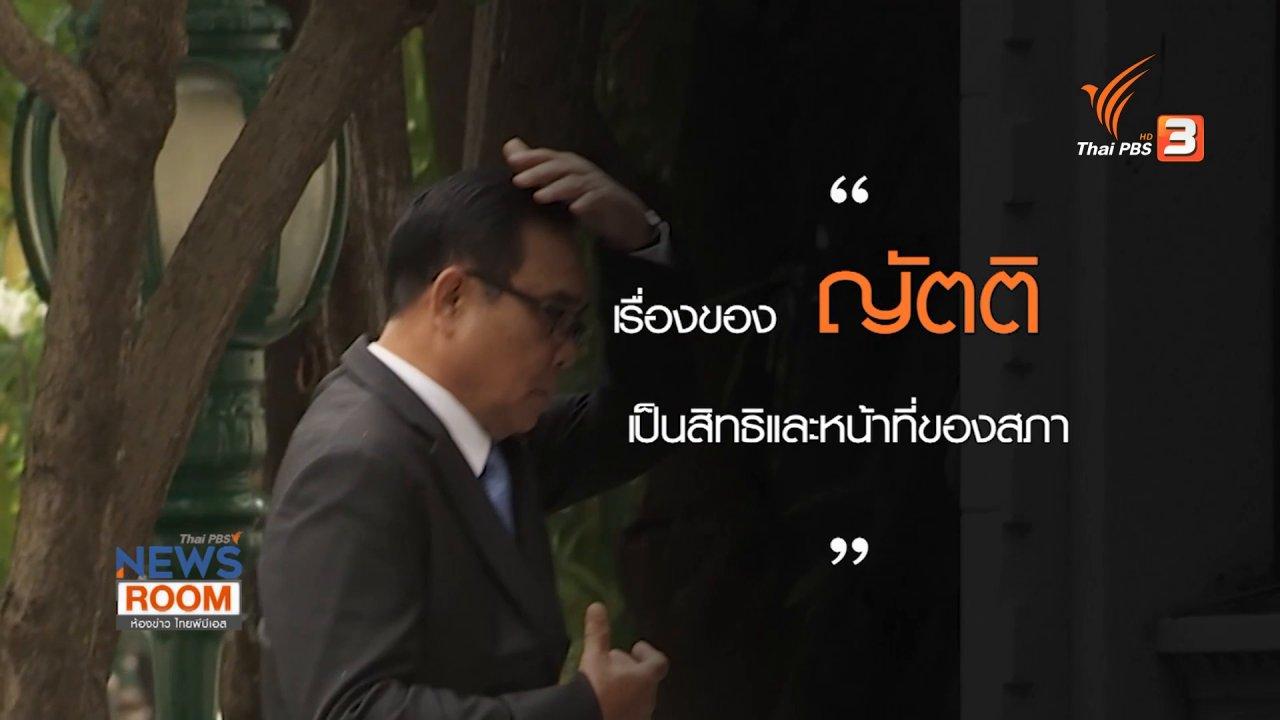 ห้องข่าว ไทยพีบีเอส NEWSROOM - จับตารัฐบาล - ฝ่ายค้านก่อนอภิปรายปมถวายสัตย์