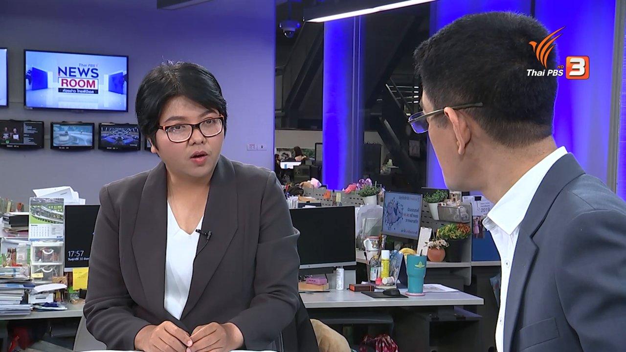 ห้องข่าว ไทยพีบีเอส NEWSROOM - เดินหน้าเหมืองแร่ ? ยังไม่แก้ปัญหาใต้พรม