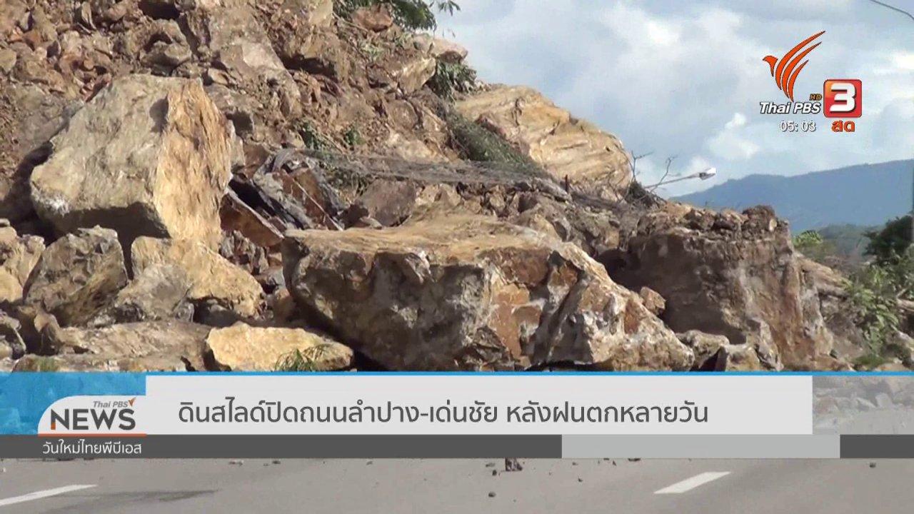 วันใหม่  ไทยพีบีเอส - ดินสไลด์ปิดถนนลำปาง - เด่นชัย หลังฝนตกหลายวัน