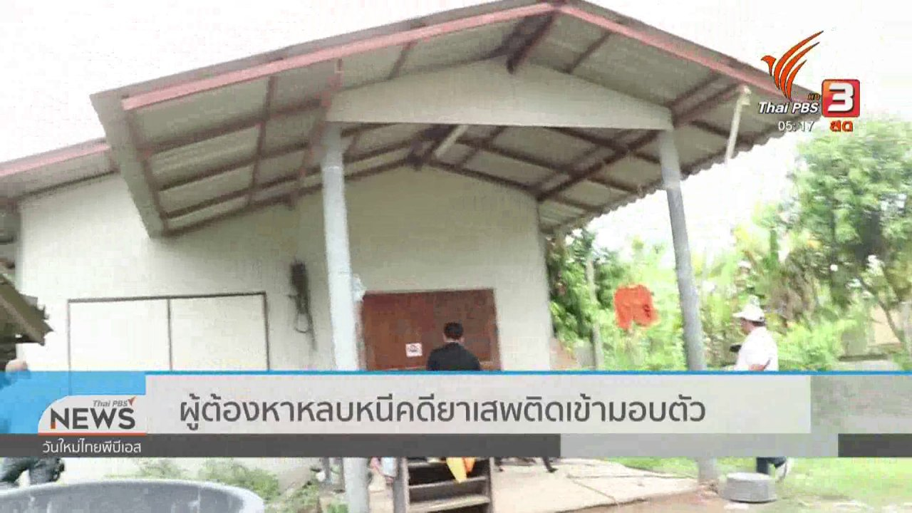 วันใหม่  ไทยพีบีเอส - ผู้ต้องหาหลบหนีคดียาเสพติดเข้ามอบตัว