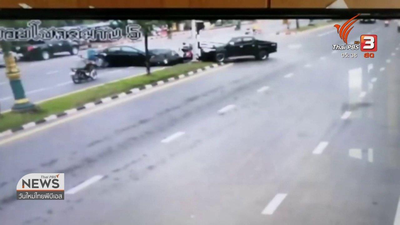 วันใหม่  ไทยพีบีเอส - ก้มเก็บโทรศัพท์ขณะขับรถ เกิดอุบัติเหตุรถชนกัน 5 คัน