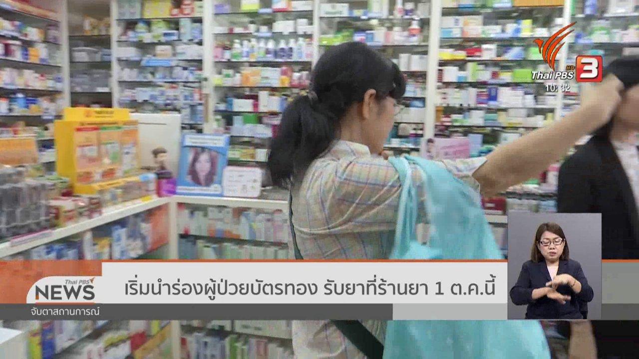 จับตาสถานการณ์ - เริ่มนำร่องผู้ป่วยบัตรทอง รับยาที่ร้านยา 1 ต.ค.นี้