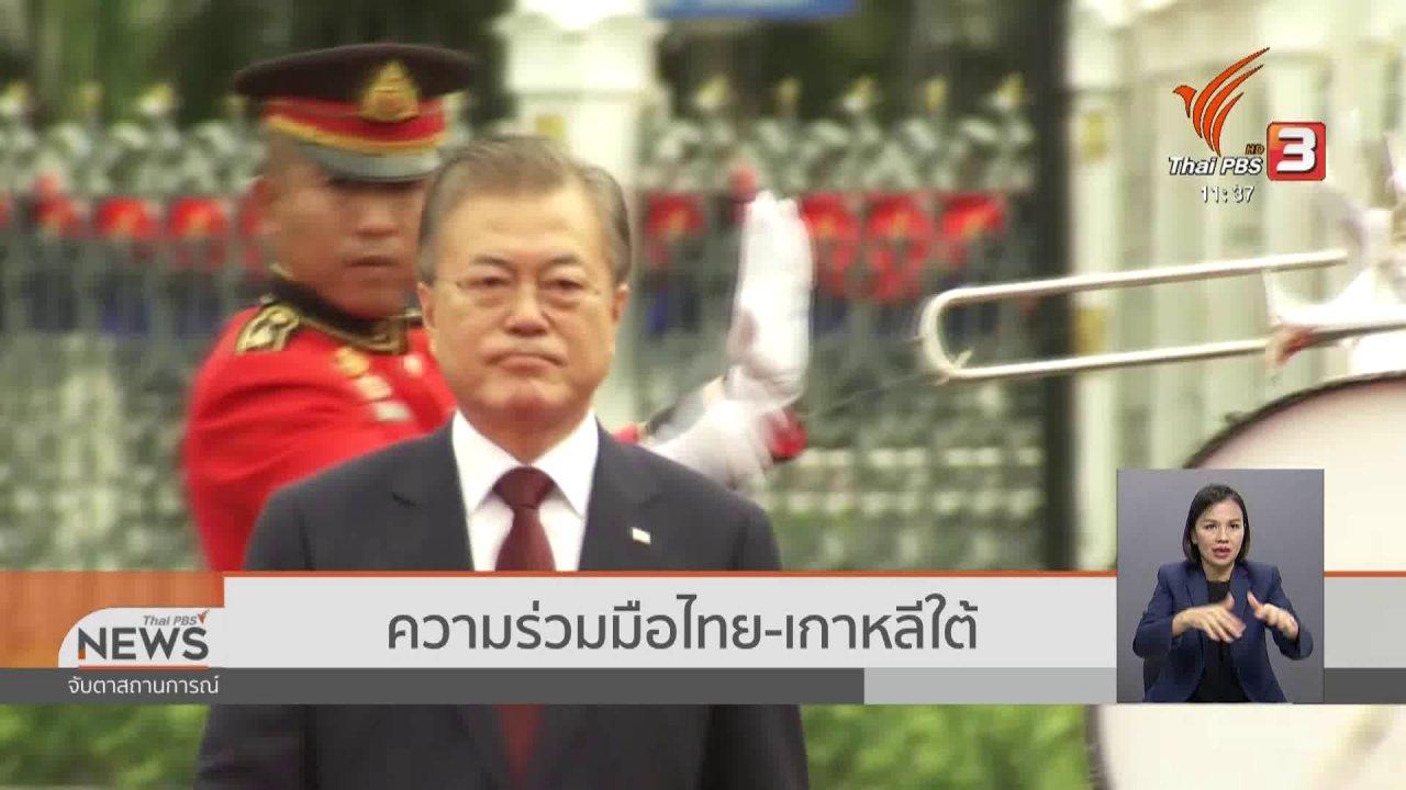 จับตาสถานการณ์ - ความร่วมมือไทย - เกาหลีใต้