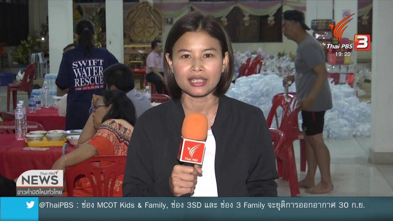 ข่าวค่ำ มิติใหม่ทั่วไทย - เฝ้าระวังน้ำท่วม จ.กาฬสินธุ์
